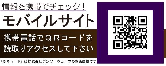 埼玉県理学療法士協会のモバイルサイト