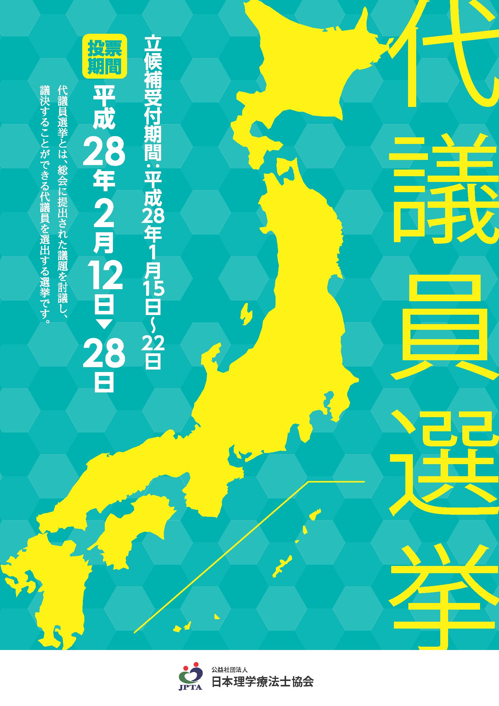 士 日本 マイ 療法 ページ 協会 理学