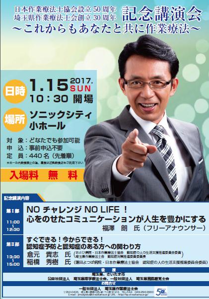 作業 療法 協会 日本 士
