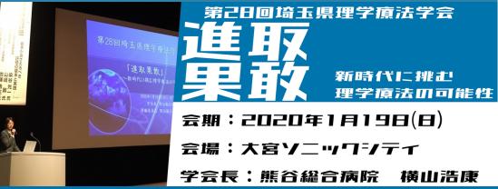 第28回埼玉県理学療法学会