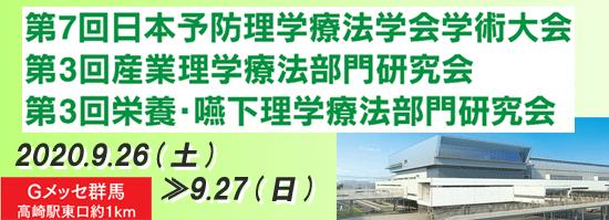 第7回日本予防理学療法学会学術大会