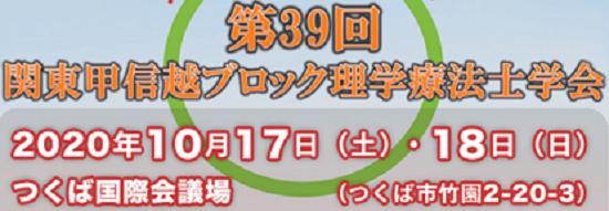 第39回関東甲信越ブロック学会
