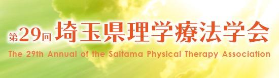 第29回埼玉県理学療法学会