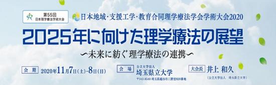 日本地域・支援工学・教育合同理学療法学会学術大会2020