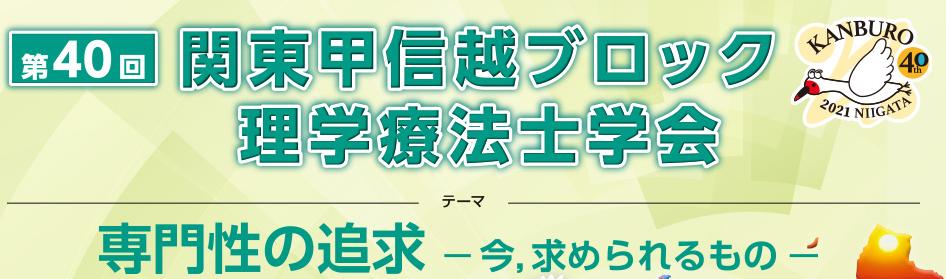 第40回関東甲信越ブロック学会
