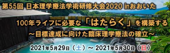 第55回日本理学療法学術研修大会2020inおおいた