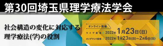 第30回埼玉県理学療法士学会